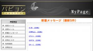 スクリーンショット 2014-11-25 17.43.13