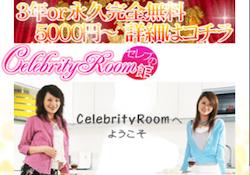 celebrityroom