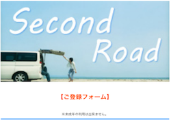 secondroad