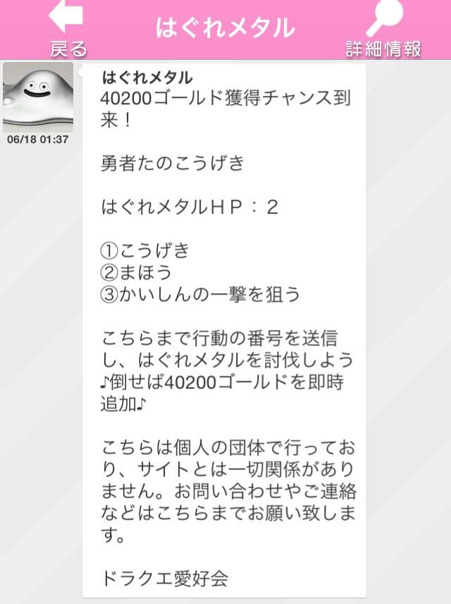 aouyo_はぐれメタル