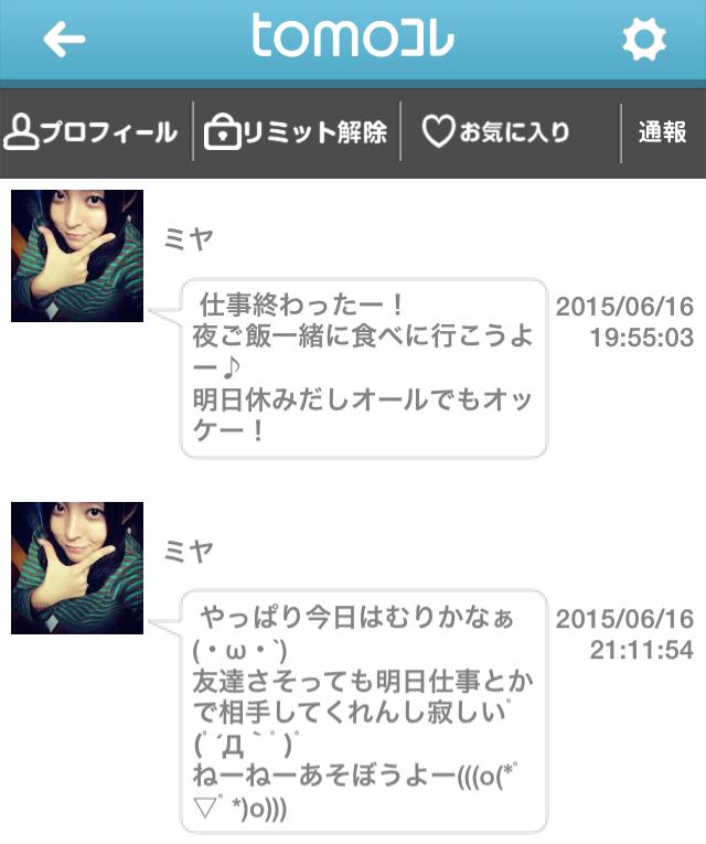 tomokore_アプリ3