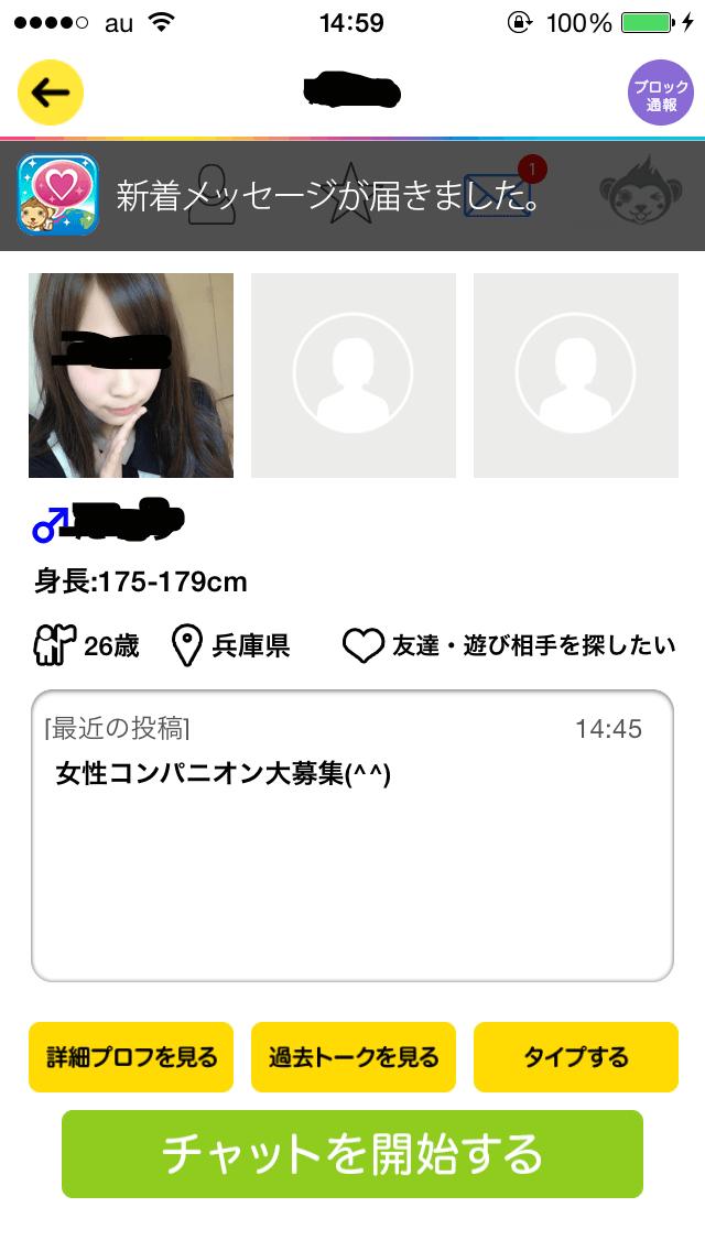 himatalk_アプリ6