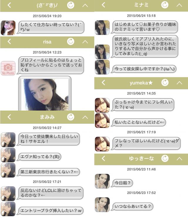 cinnamon_アプリ2