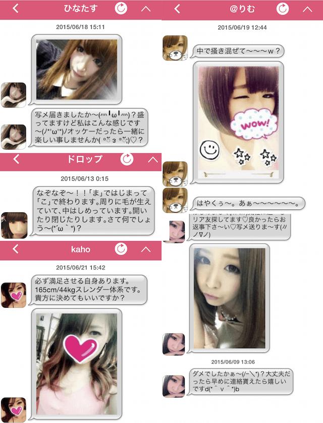 mirufiyu_アプリ11