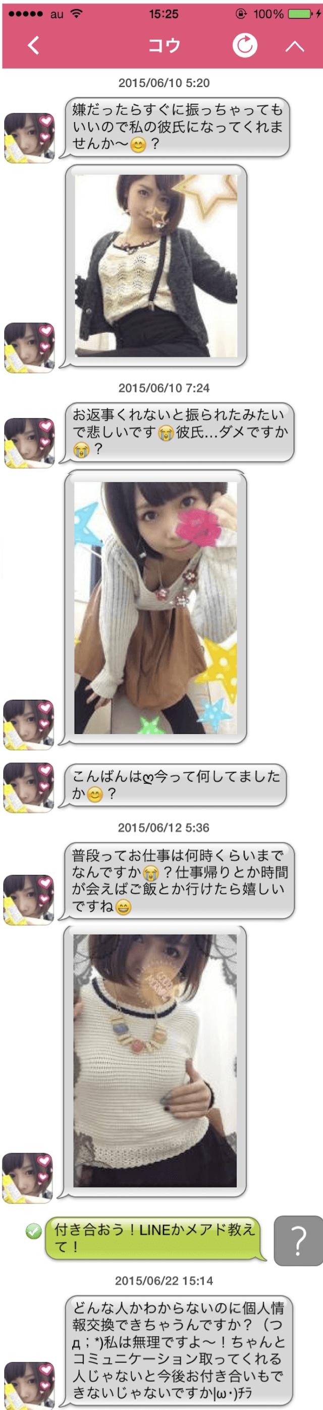 mirufiyu_アプリ12