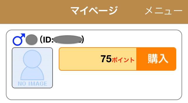 スパイス_アプリ1