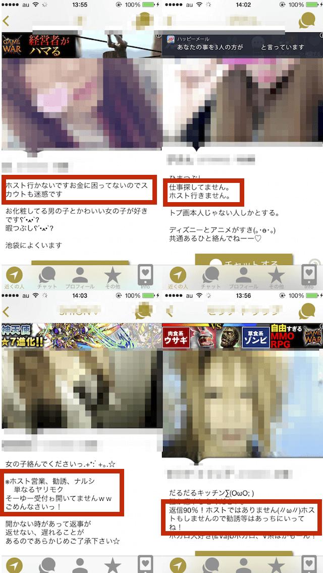 ぎゃるる_アプリ4