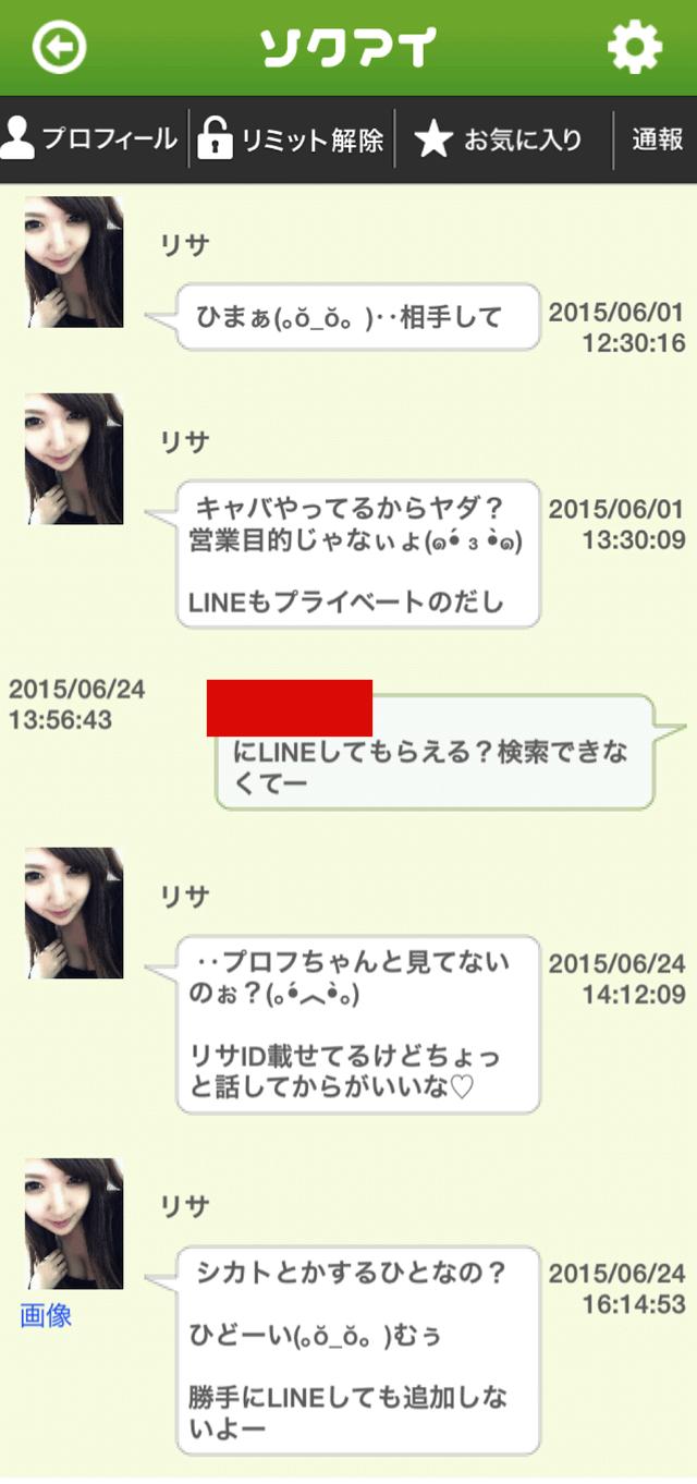 ソクアイ_リサ3