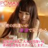 pcmax_出会い