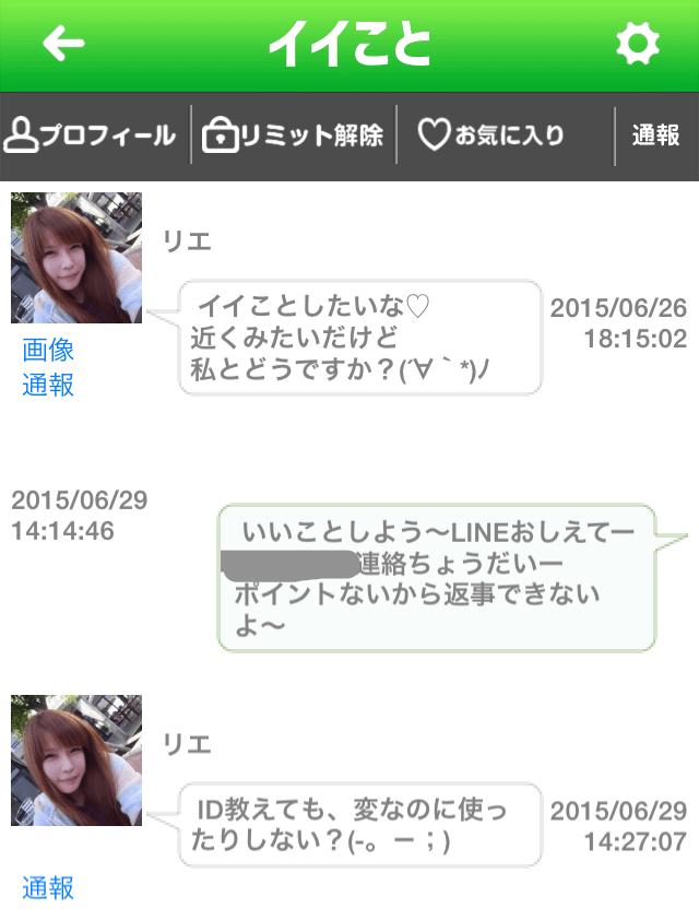 iikoto_アプリ5