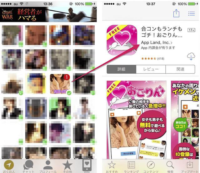 ぎゃるるアプリ1