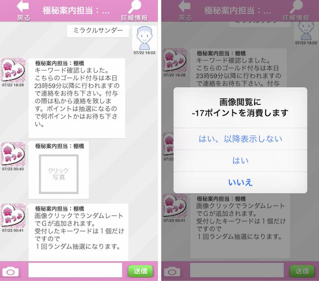 会おうよスペシャルキーワードアプリ