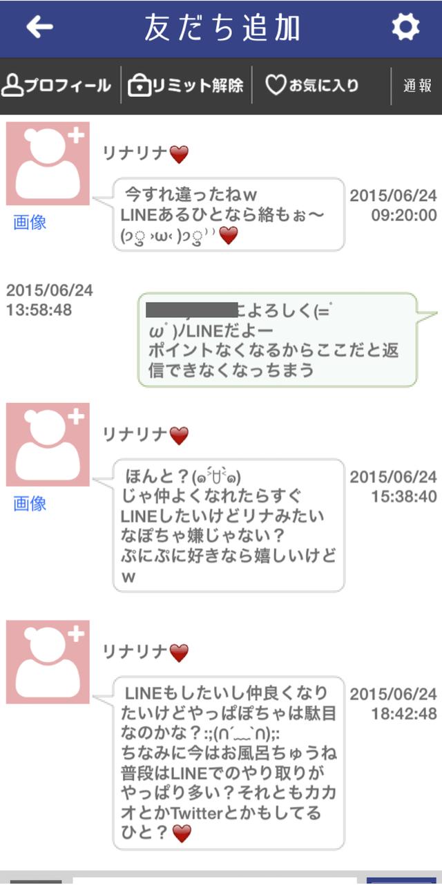 tomotui_アプリ1