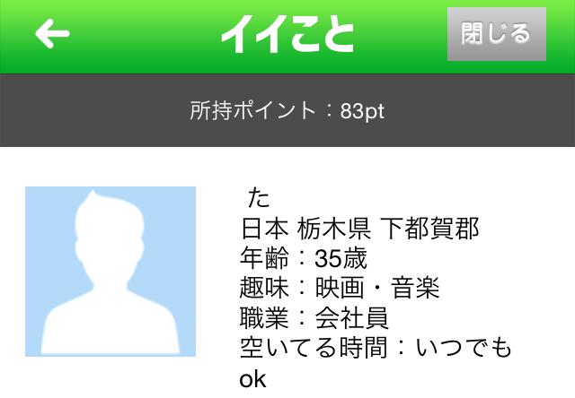 iikoto_アプリ3
