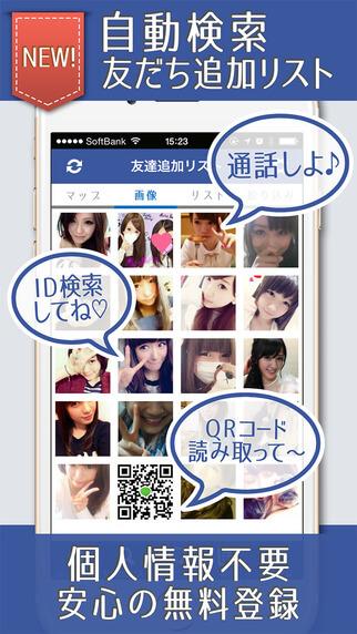 tomotui_アプリ6