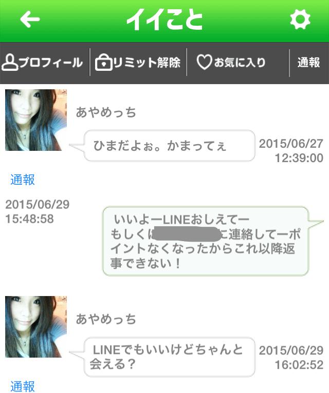 iikoto5_アプリ