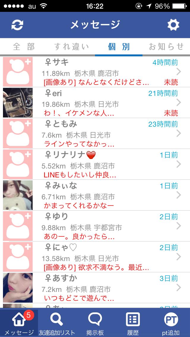 tomotui_アプリ4