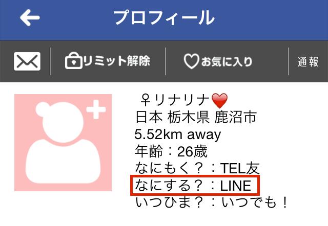 tomotui_アプリ5