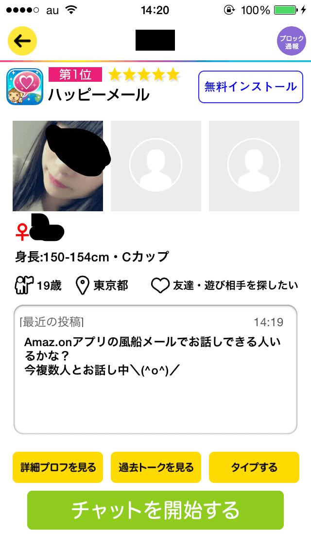 himatalk_アプリ2