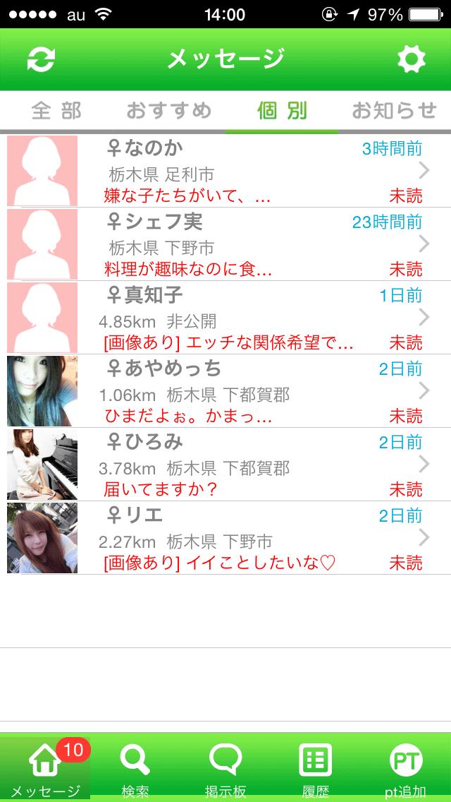 iikoto_アプリ2