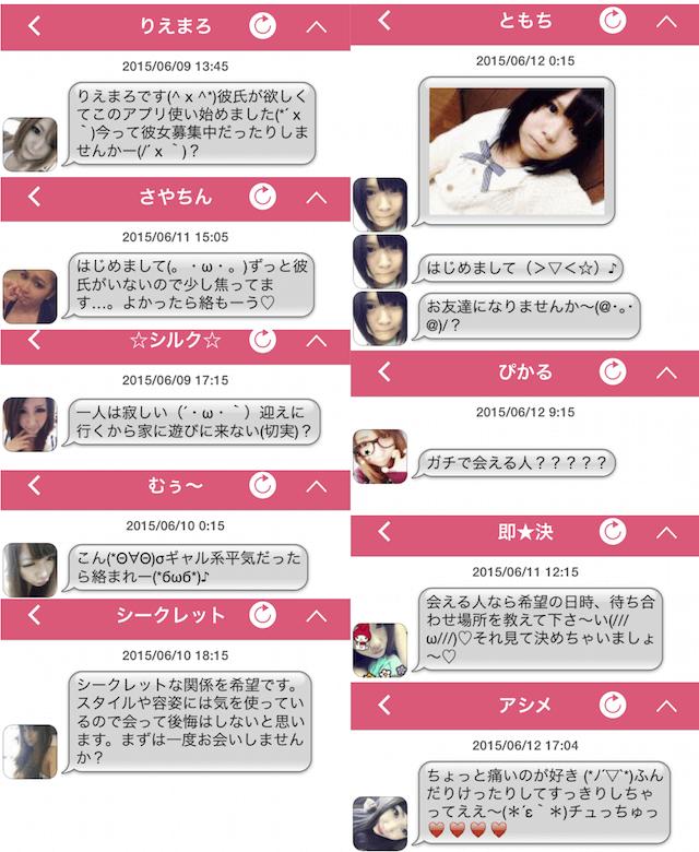 mirufiyu_アプリ10