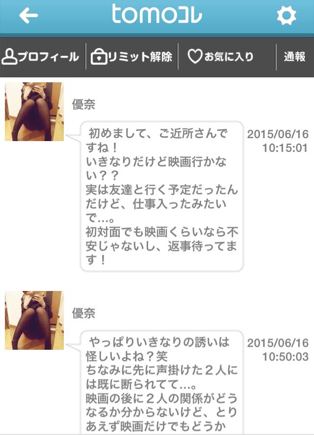 tomokore_アプリ4