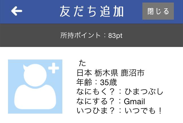 tomotui_アプリ3
