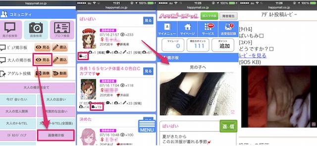 エロ動画アプリ_happy