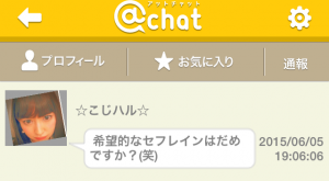 atchat2