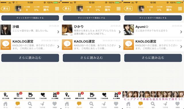 kaolog_アプリ4