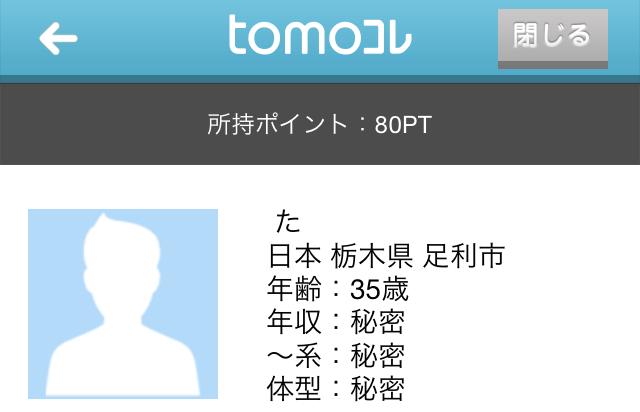 tomokore_アプリ1