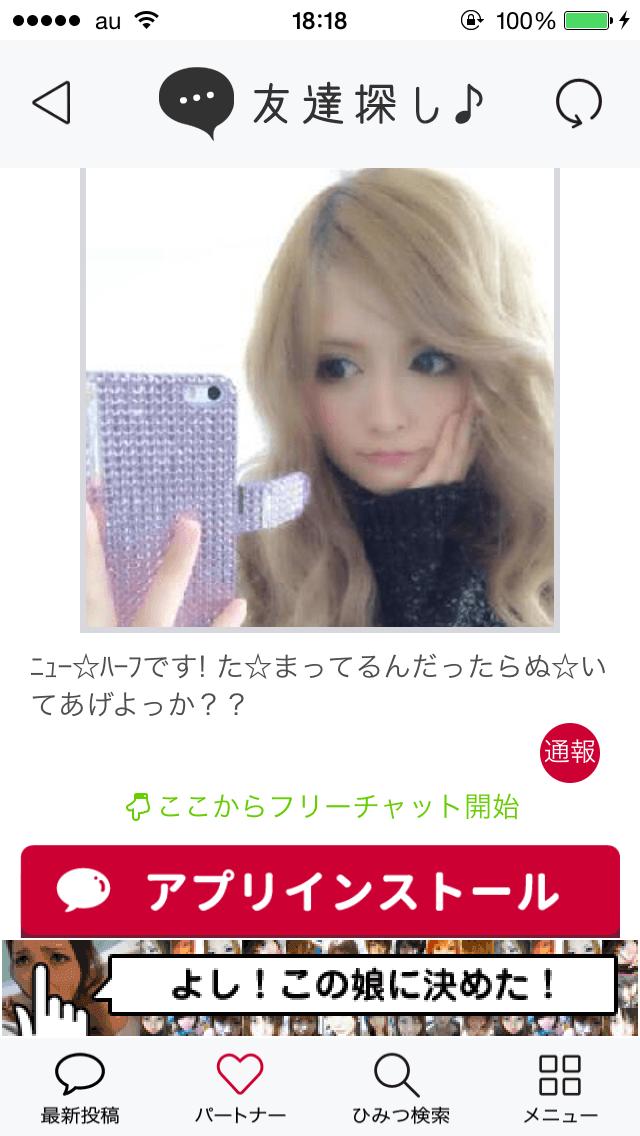 himitunochat_アプリ11