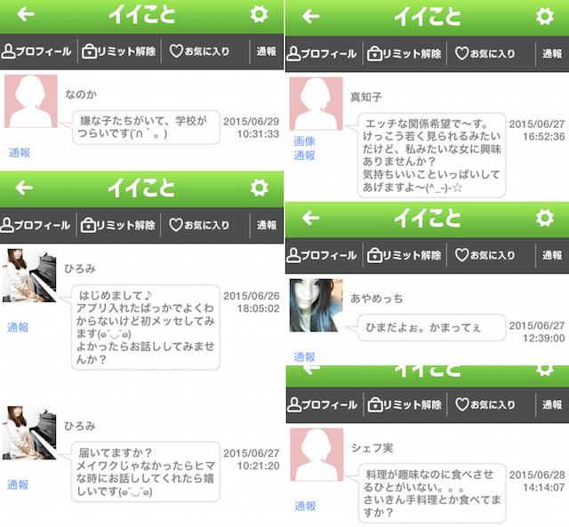 iikoto_アプリ4