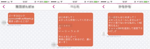 ワクワクメール1