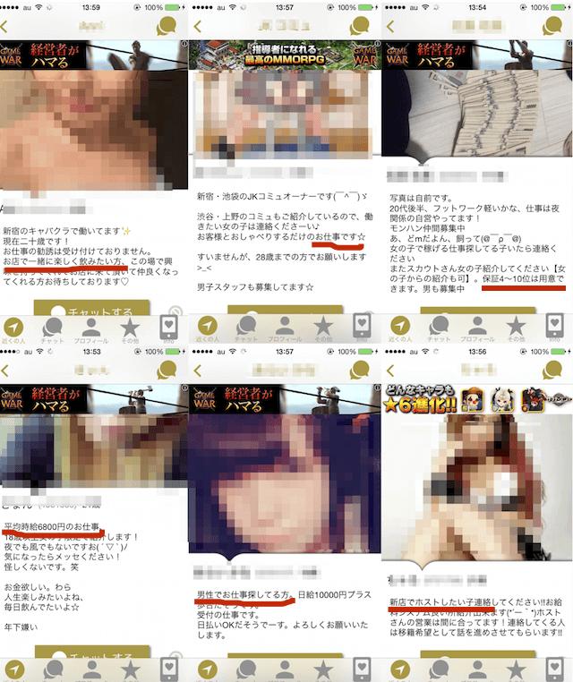 ぎゃるる_アプリ1