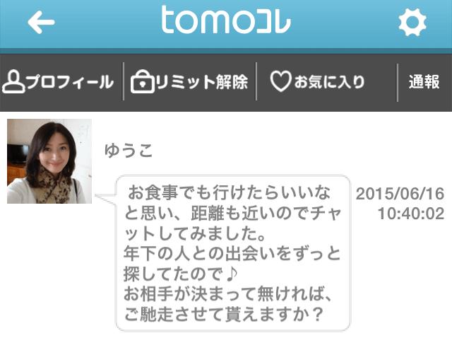 tomokore_アプリ5