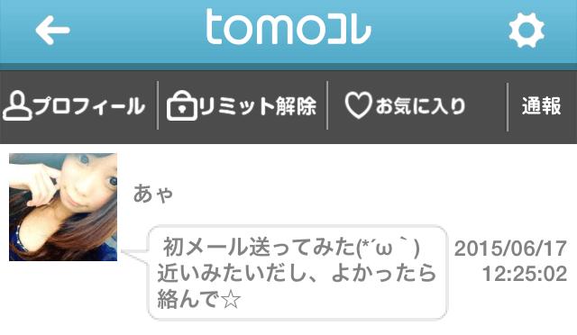 tomokore_アプリ2