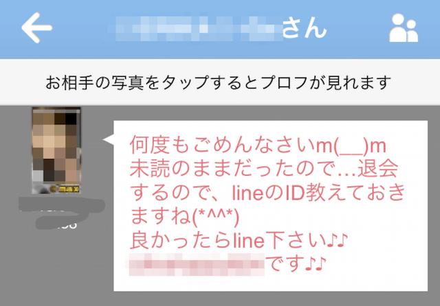 pcmax_LINE