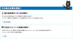 pcmax_keiji