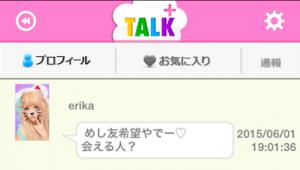 talkplus1