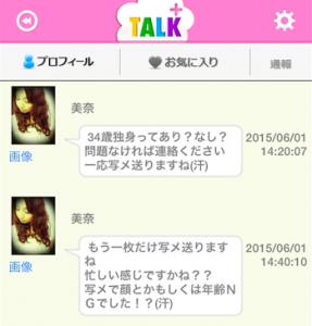 talkplus3