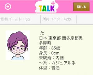 talkplus5