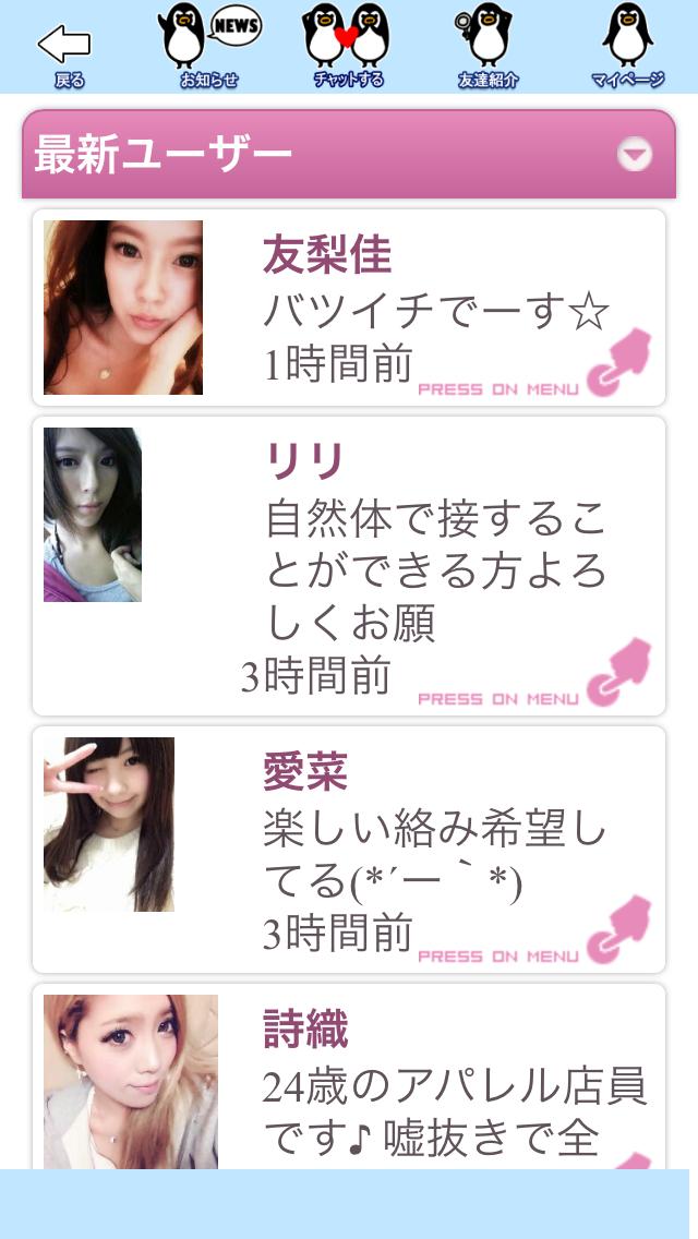 メールトーク_アプリ1