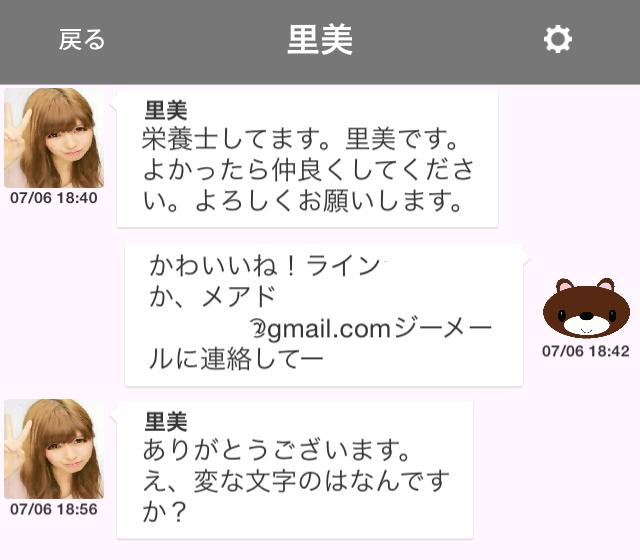 ichigotalk_アプリ4