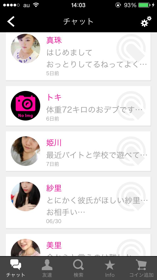 otona恋_アプリ2