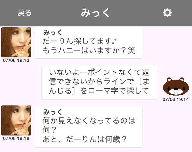 ichigotalk_アプリ5