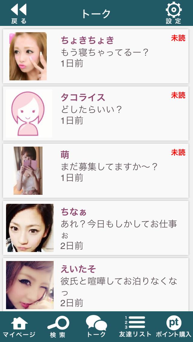 AUAUアプリ2