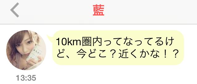 ひみつのチャット_サクラ5