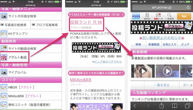 エロ動画アプリ_pcmax