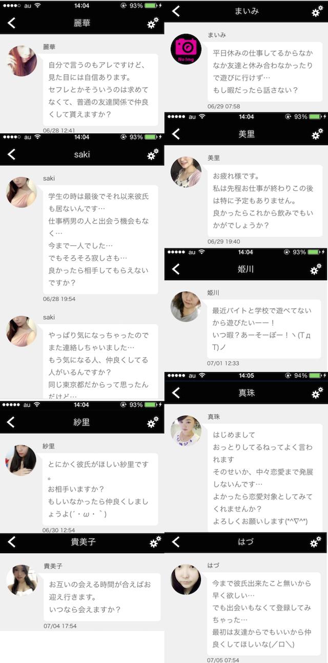 otona恋_アプリ1